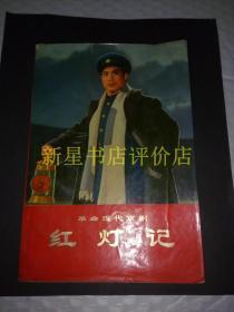 革命现代京剧演出本------《红灯记》!(内有大量彩色剧照,1970年初版一印,人民出版社,32开软精装本)先见描述!