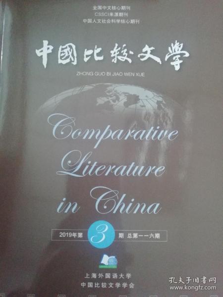 《中国比较文学》2019年第3期