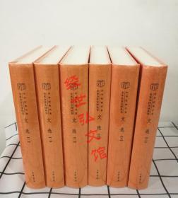 文选 中华经典名著全本全注全译 全6册 三全本 精装 一版一印