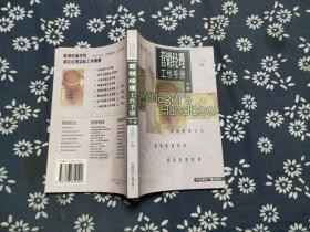 营销经理工作手册 下册