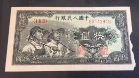 民国三十八年 1949年 第一套人民币 中国银行 拾元工农 纸币一张(英文水印)