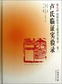 卢火神扶阳医学文献菁华集成(卷2):卢氏临床证实录