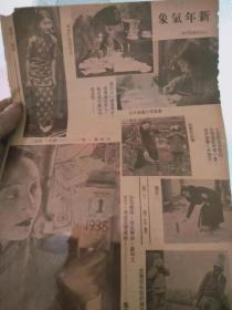 1935年元旦电影明星袁美云,叶秋心,徐来等过新年。组图。