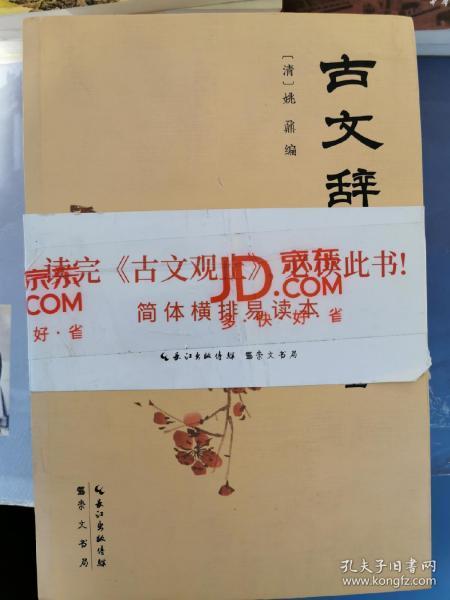 古文辞类纂(套装全2册)