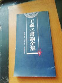 王羲之书论全集