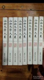 山西文学大系:第一卷,第二卷,第三卷,第四卷,第五卷,第六卷,第七卷,第八卷(全套共8册合售)