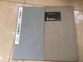 60年代二玄社出版「汉杨淮表记」一册全,带原盒子