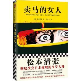 卖马的女人(纪念松本清张诞辰110周年初次出版!东野圭吾是他的忠实读者。)(读客外国小说文库)