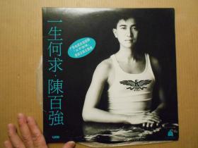 33转大塑胶唱片《陈百强 一生何求》