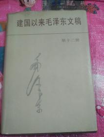 建国以来毛泽东文稿第十二册【精装】