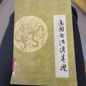 医用古汉语基础