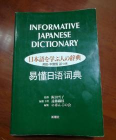 易懂日语词典