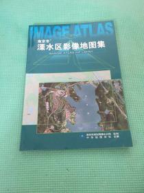南京市溧水区影像地图集(全新)