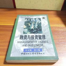 融资与投资管理