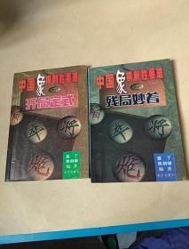 中国象棋制胜要略:残局妙着.开局定式(2本)