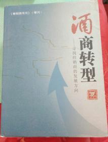 中国酒业营销思想库:酒商转型--- 寻找经销商的发展方向