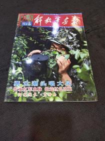解放军画报(2012年5月 下半月  青岛舰的凤凰涅槃……)