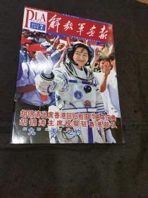 解放军画报(2012年7月上半月 胡主席出席香港回归15周年庆典、天宫一号与神舟九号对接……