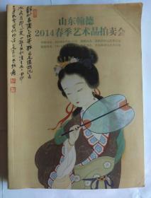 山东翰德2014春季艺术品拍卖会   中国书画
