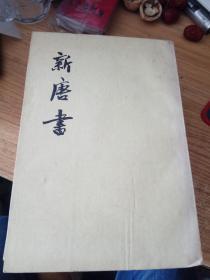 新唐书(十五)