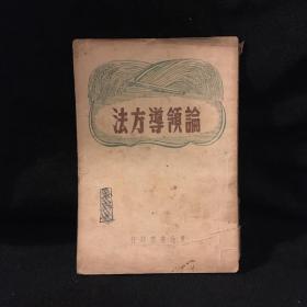 论领导方法 东北书店印行