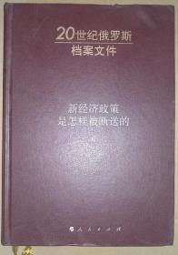 20世纪俄罗斯档案文件•新经济政策是怎样被断送的(第4卷)