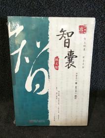 《万卷楼国学经典:智囊(图文版)》