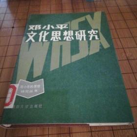 邓小平文化思想研究