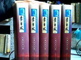 长篇历史小说《李自成》全5册