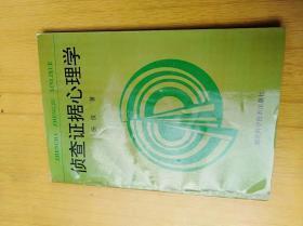 侦查证据心理学 杨俊著,平装32开,湖北科学技术出版社1997年一版一印售价29元包快递