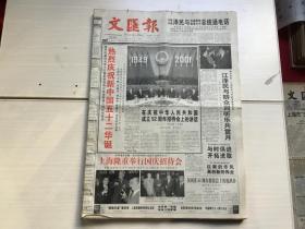 文汇报 2001年10月1-31日 (1日热烈庆祝新中国五十二华诞)原报合订本