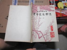 成都中医学院老中医医案选 二 7137