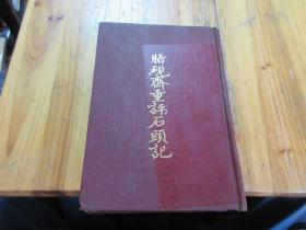 脂砚斋重评石头记 上海古籍 精装