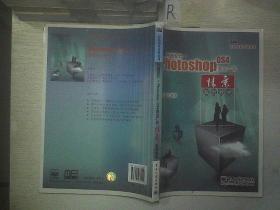 平面设计 Photoshop CS4商业广告情景案例教学;