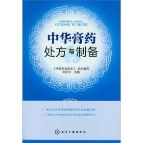 最新膏药配方制作技术资料(1书+2光盘)