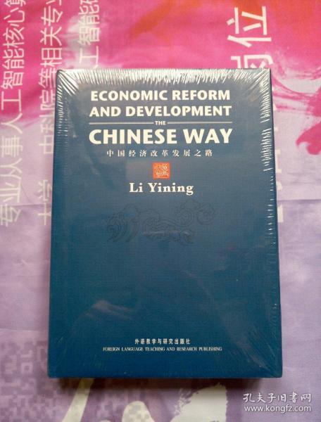 中国经济改革发展之路(英文版)