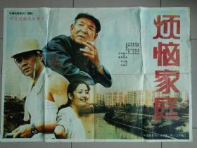 《烦恼家庭》电影海报