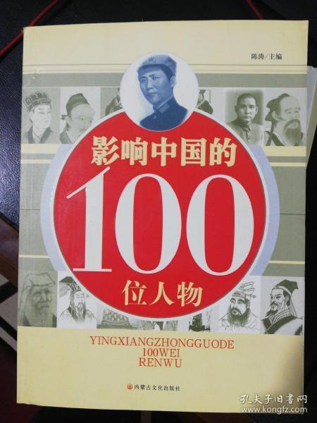 个人信息资料填写影响世界的100位名人中国古代仅5人上榜其中一人臭名昭著