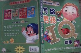 儿童智能童话系列--IQ男孩(彩图版)