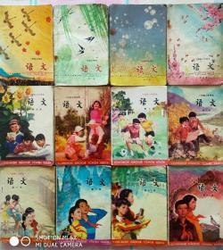 六年制小学课本语文1-12册,六年制小学语文课本1-12册,原版,第一、二册是彩版。