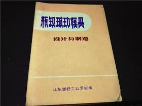 瓶缸玻玏模具设计制造 山东省轻工业学校编 1977年 16开平装