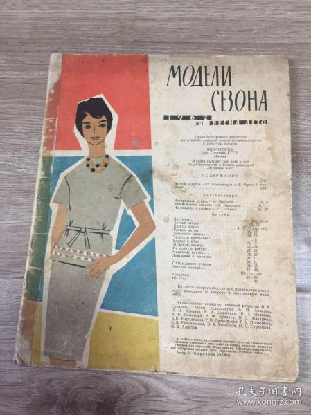 俄文服装书