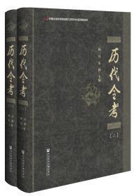 历代令考(全2册)      杨一凡 朱腾 主编