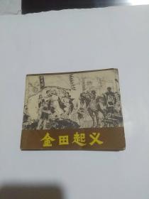 金田起义。太平天国历史连环画