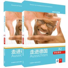 走进德国A2(新东方定制版学生用书A2练习册A2套装共2册)