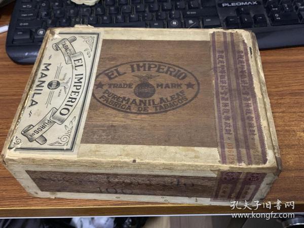 雪茄烟税票贴盒子上