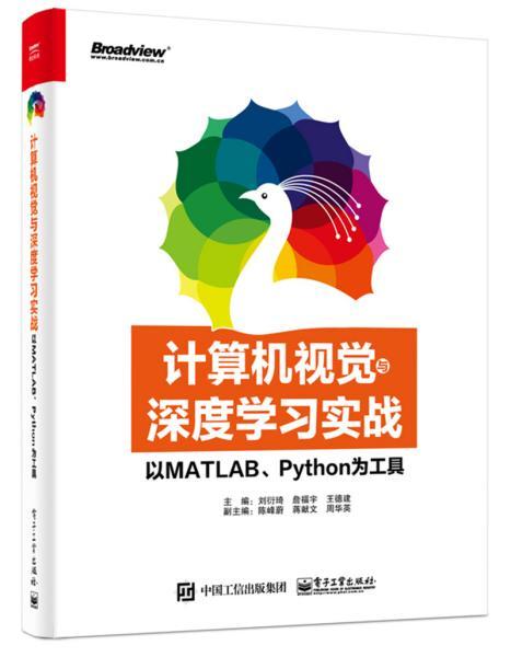 计算机视觉与深度学习实战:以MATLAB、Python为工具