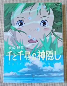 千与千寻 公式书 日文 原版 宫崎骏 吉卜力 设定 原画 动画 2001年