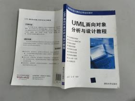 UML面向对象分析与设计·教程(高等学校计算机应用规划教材)