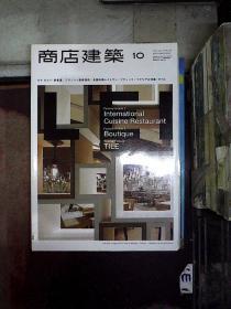 商店建筑 2014 10 日文